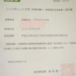 医療用足洗いシンク,フットケアシンク(25年8月9日)
