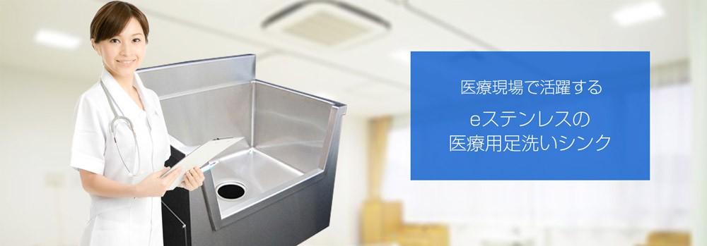 医療現場で活躍するeステンレスの医療用足洗いシンク