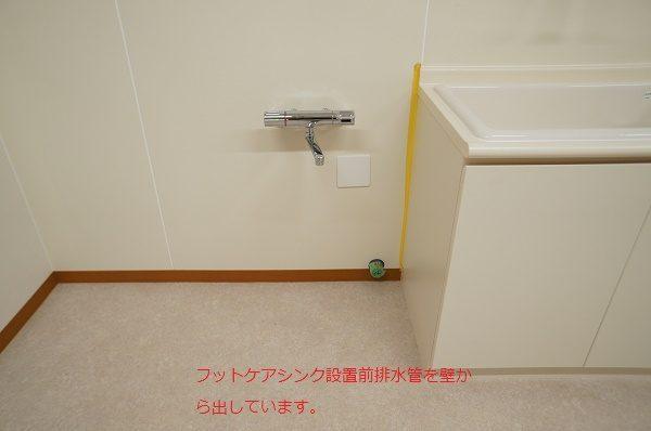 フットケアシンクの設置前画像配管の位置が確認できます。