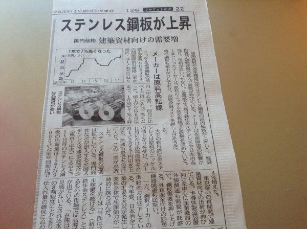 日本経済新聞の記事よりステンレス鋼板が値上げ一年間で7%